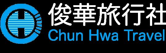 Chun Hwa Travel 俊華旅行社